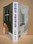 光の教会(書籍)-01.jpg