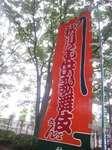 あきる野座.jpg
