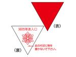 三角マーク.jpg