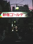 新宿ゴールデン街-1.jpg